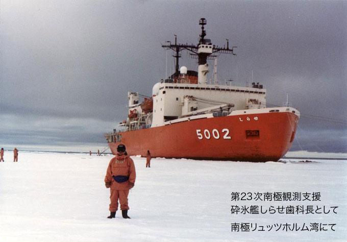 第23次南極観測支援 砕氷艦しらせ歯科長として南極リュッツホルム湾にて